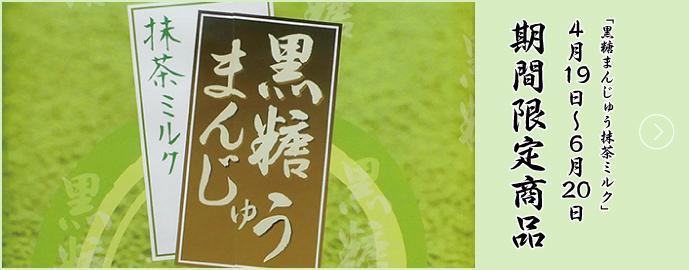 「黒糖まんじゅう抹茶ミルク」は4月23日~6月20日期間限定商品